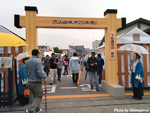 nagarekawa_mirin2014_08.jpg