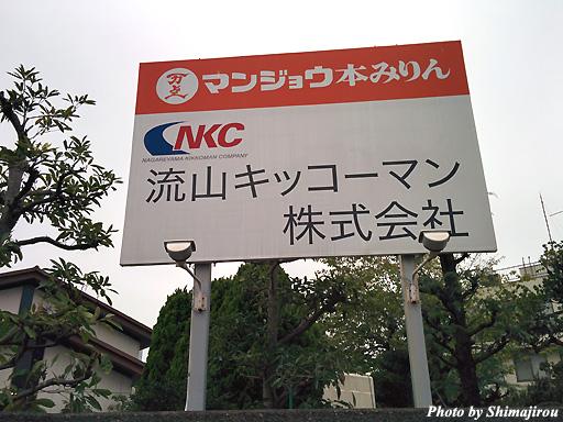 nagarekawa_mirin2014_09.jpg