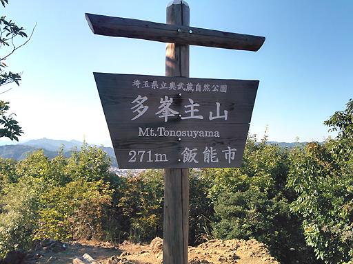 nagatadai_tohnosu7.jpg