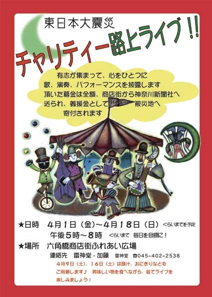 風丸ゆう子さんのポスター