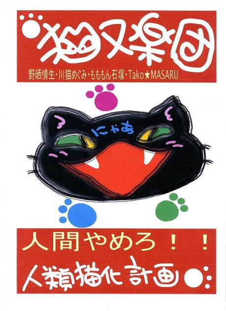 猫又gakudann121