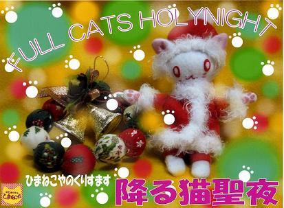 コピー ~ 降る猫聖夜DM027