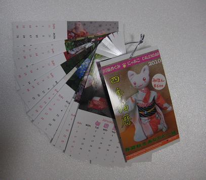 豆にゃあこカレンダー