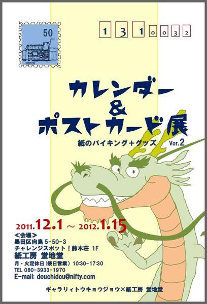 1新春カレンダー展