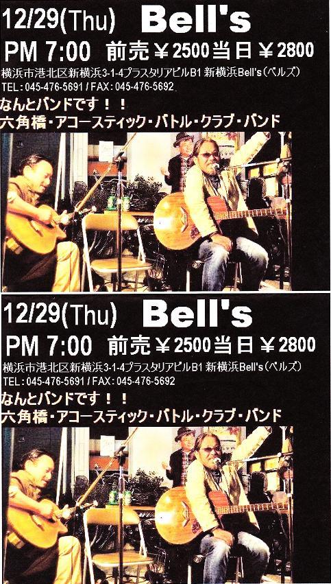 六角橋アコースティック・バトル・クラブ・バンド