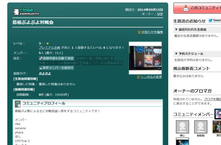 島根ぷよ_convert_20140915005135