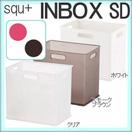 squ+インボックス