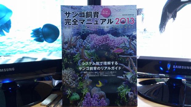 サンゴ雑誌