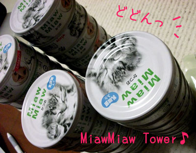 MiawMiaw Tower