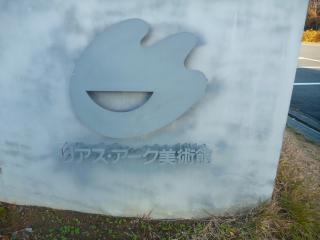 気仙沼美術館1