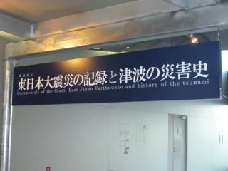 気仙沼美術館2