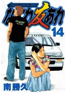 なにわ友あれ(14) (ヤングマガジンコミックス)