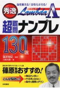 秀逸 超難問ナンプレ130選 Λ (ラムダ)