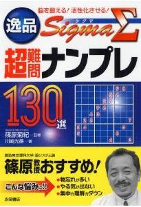 逸品 超難問ナンプレ130選 Σ (シグマ)