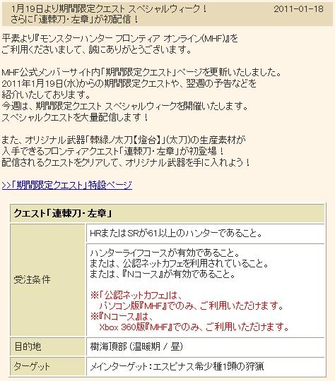 2011y01m18d_173232781.jpg