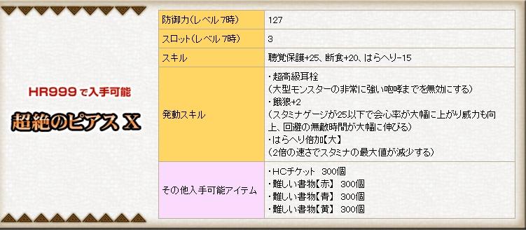 2011y01m25d_150011124.jpg