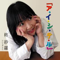 aishiteru_jacket.jpg