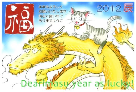 nenga2012