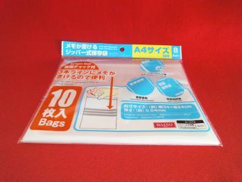 100円ショップのダイソーで透明な袋を購入しました。