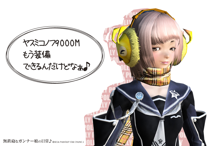 koakuma_polly20131209.jpg