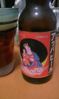 アッパビール