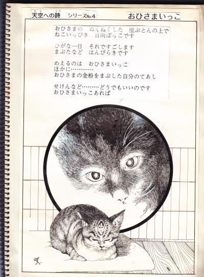 性悪猫「日向」の原型