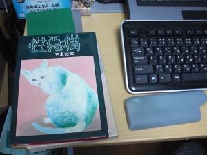 青林堂版『性悪猫』