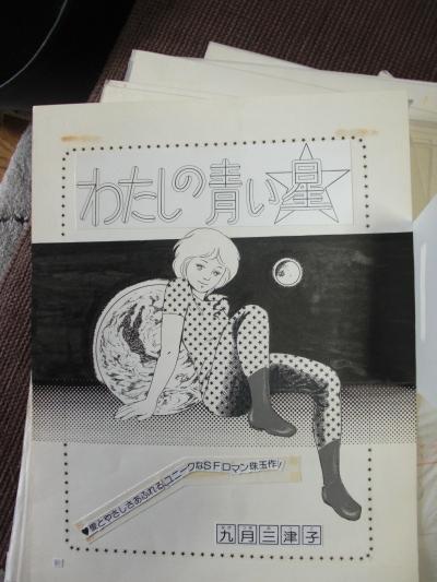 やまだ紫=九月(ながつき)三津子「わたしの青い星」、「GALS LIFE」1978年8月号掲載作品