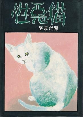 ●青林堂版 性悪猫