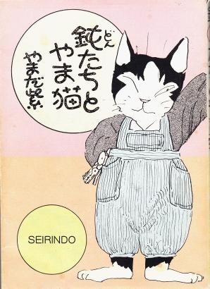 ●青林堂版 鈍たちとやま猫
