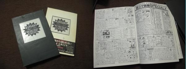 4コマGARO1988-1994