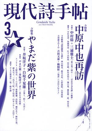 現代詩手帖2010年3月号