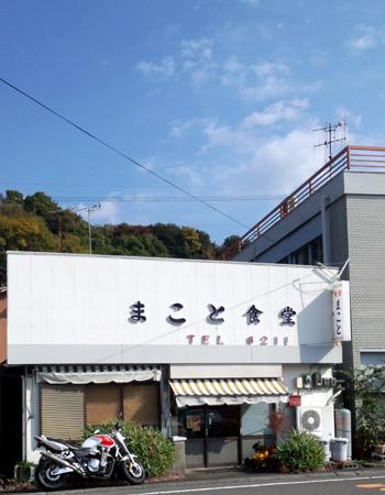 makoto201312020.jpg