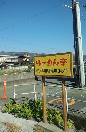 ramentei201312050.jpg