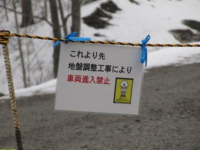 s-車両進入禁止