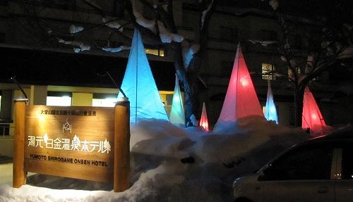 s-湯元白金温泉ホテル