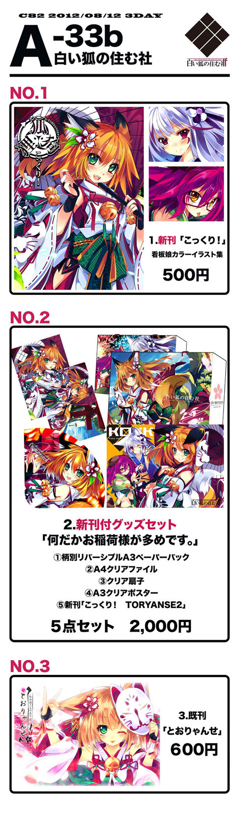 c82kokkuchi2.jpg