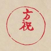 光琳朱文円印『方祝』(模写)