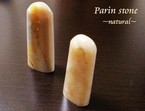 巴林石(自然型)。