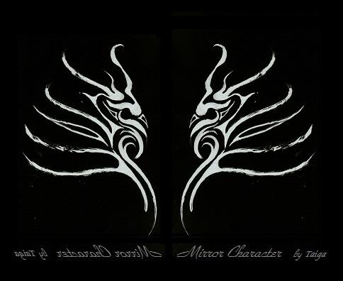 「龍」鏡紋字。