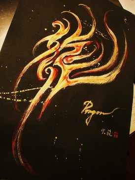 大雅紋字『龍』。
