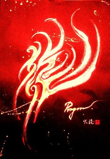 『炎龍』。