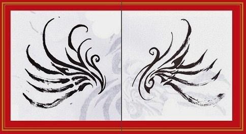 大雅紋字『雌雄』。