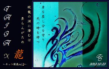 『潜龍』。