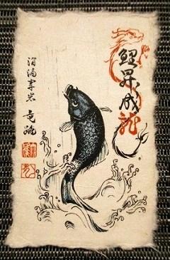 和紙名刺『鯉昇成龍』