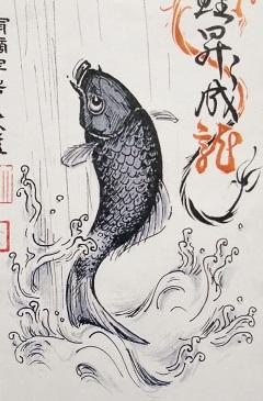 『鯉昇成龍』原画。