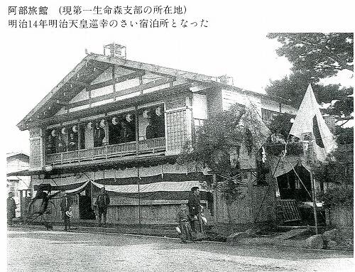 明治時代の阿部旅館