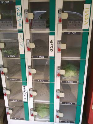 野菜自販機Ⅱ