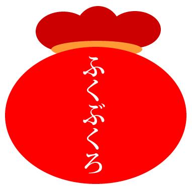 hukubukuro_p.jpg