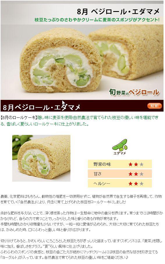 野菜スイーツ専門店「ポタジエ」